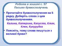 Робота в зошиті с. 57 Письмо буквосполучень Прочитайте буквосполучення на 5 р...