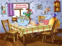 """Фізхвилинка """"Весела кухня"""""""