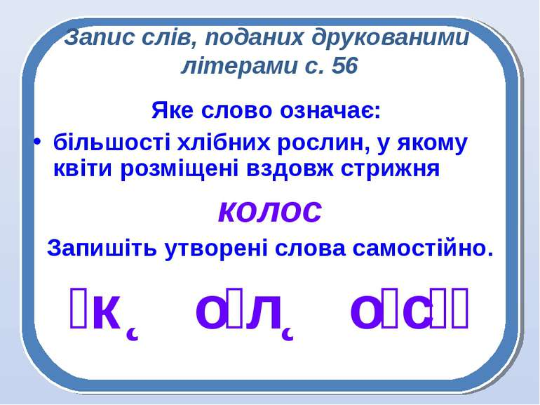 Запис слів, поданих друкованими літерами с. 56 Яке слово означає: більшості х...