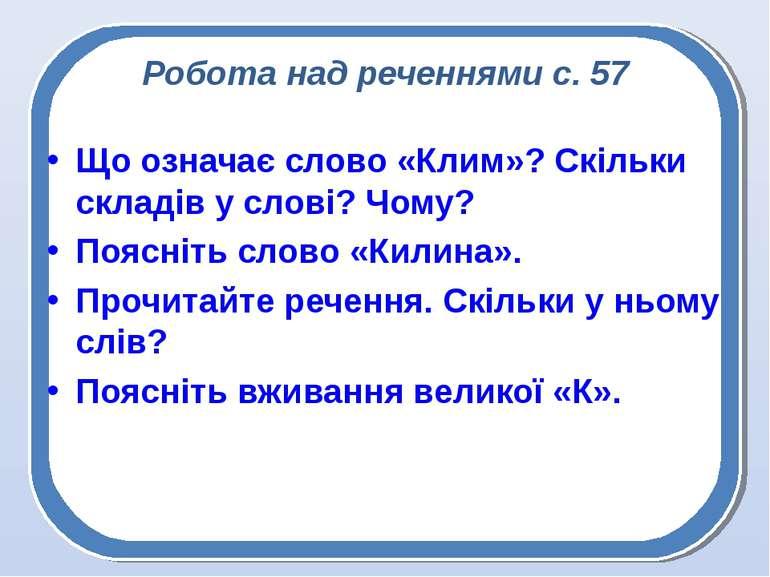 Робота над реченнями с. 57 Що означає слово «Клим»? Скільки складів у слові? ...