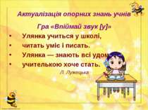 Актуалізація опорних знань учнів Гра «Впіймай звук [у]» Улянка учиться у школ...