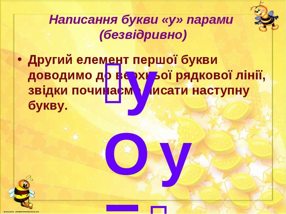 Написання букви «у» парами (безвідривно) Другий елемент першої букви доводимо...