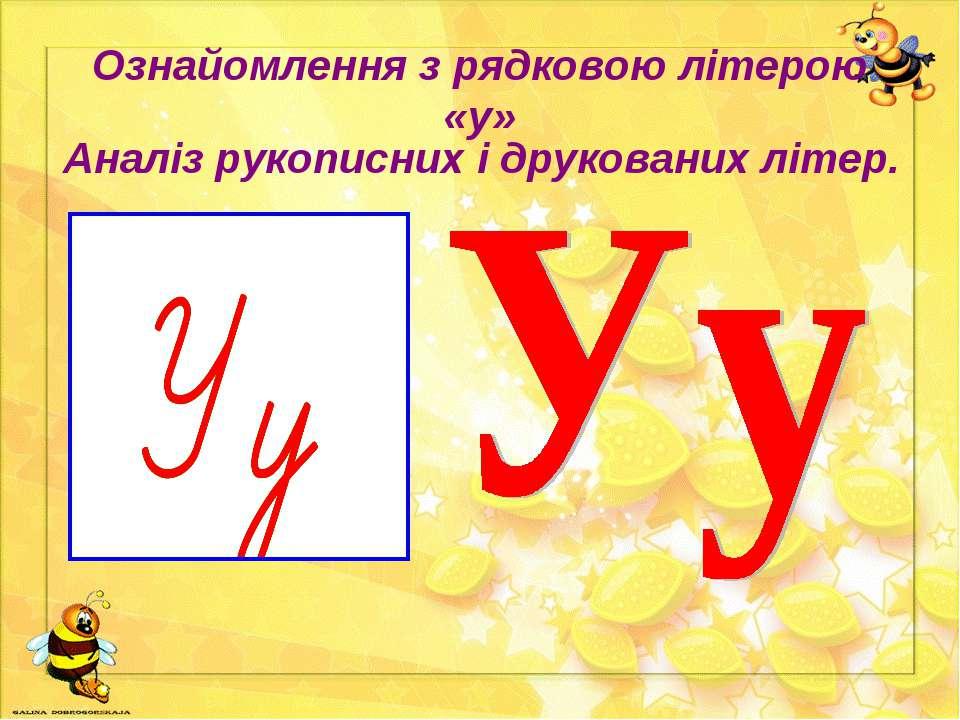 Ознайомлення з рядковою літерою «у» Аналіз рукописних і друкованих літер.