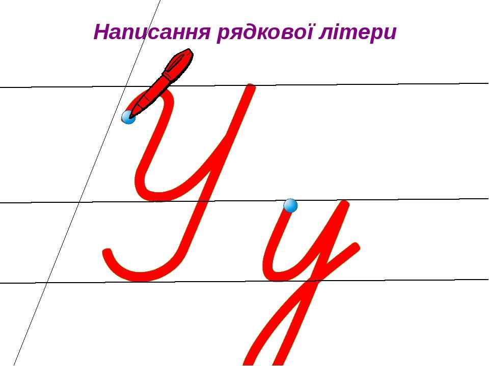 Написання рядкової літери