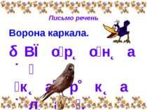 Письмо речень Ворона каркала. В о р о н а к а р к а л а .