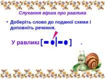 Слухання вірша про равлика Доберіть слово до поданої схеми і доповніть реченн...
