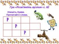 Гра «Розв'яжіть вузлик» с. 62 Упишіть букви. Прочитайте слова.