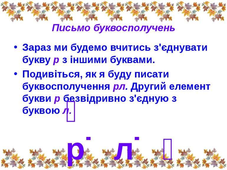 Письмо буквосполучень Зараз ми будемо вчитись з'єднувати букву р з іншими бук...