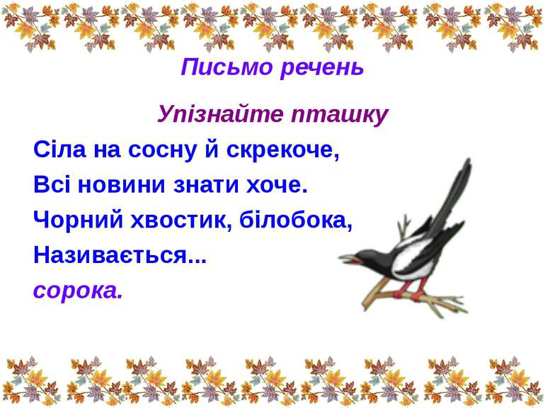 Письмо речень Упізнайте пташку Сіла на сосну й скрекоче, Всі новини знати хоч...