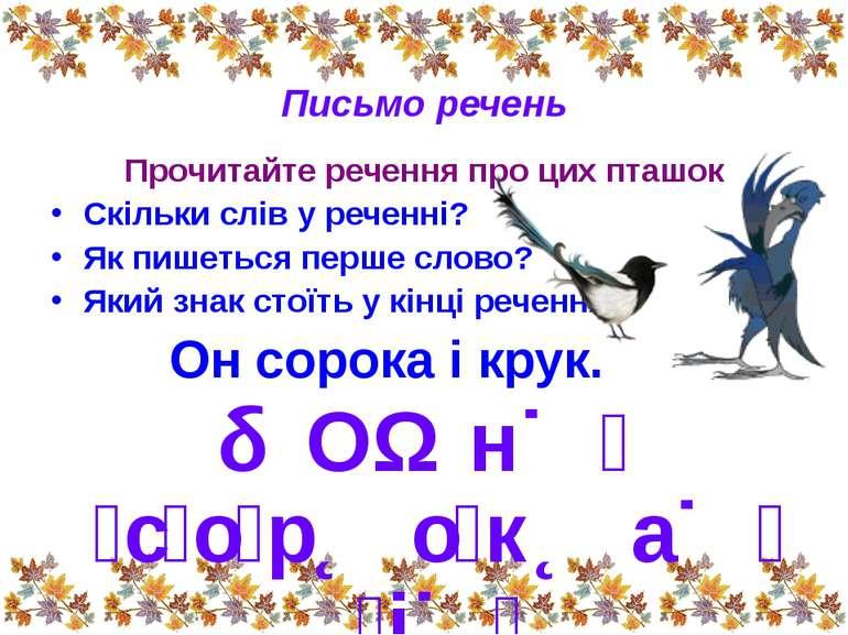 Письмо речень Прочитайте речення про цих пташок Скільки слів у реченні? Як пи...
