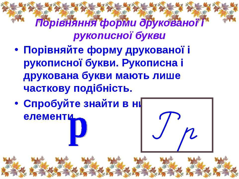 Порівняння форми друкованої і рукописної букви Порівняйте форму друкованої і ...