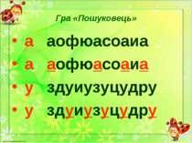 Гра «Пошуковець» а аофюасоаиа а аофюасоаиа у здуиузуцудру у здуиузуцудру