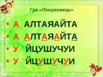Гра «Пошуковець» А АЛТАЯАЙТА А АЛТАЯАЙТА У ЙЦУШУЧУИ У ЙЦУШУЧУИ