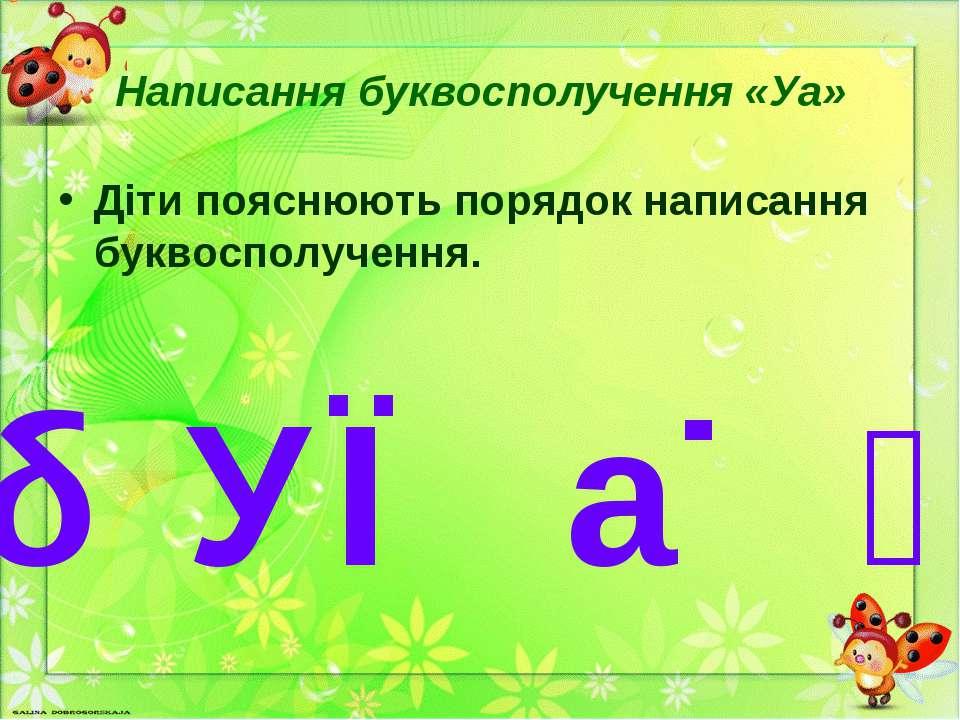 Написання буквосполучення «Уа» Діти пояснюють порядок написання буквосполучен...
