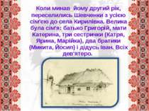 Коли минав йому другий рік, переселились Шевченки з усією сім'єю до села Кири...