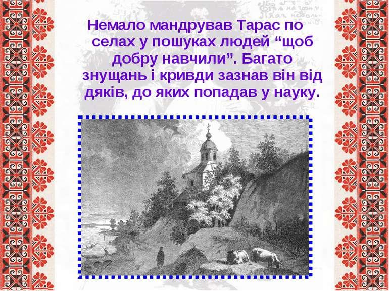 """Немало мандрував Тарас по селах у пошуках людей """"щоб добру навчили"""". Багато з..."""