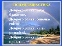 Доброго ранку, небо блакитне, Доброго ранку, сонечко світле, Доброго ранку, к...