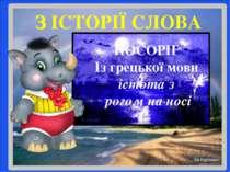 НОСОРІГ Із грецької мови істота з рогом на носі З ІСТОРІЇ СЛОВА