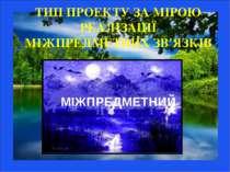 ТИП ПРОЕКТУ ЗА МІРОЮ РЕАЛІЗАЦІЇ МІЖПРЕДМЕТНИХ ЗВ'ЯЗКІВ МІЖПРЕДМЕТНИЙ