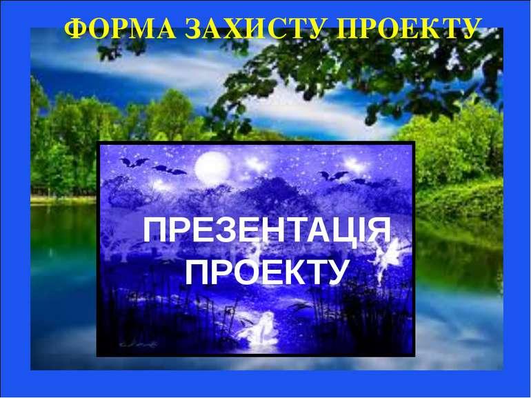 ФОРМА ЗАХИСТУ ПРОЕКТУ ПРЕЗЕНТАЦІЯ ПРОЕКТУ