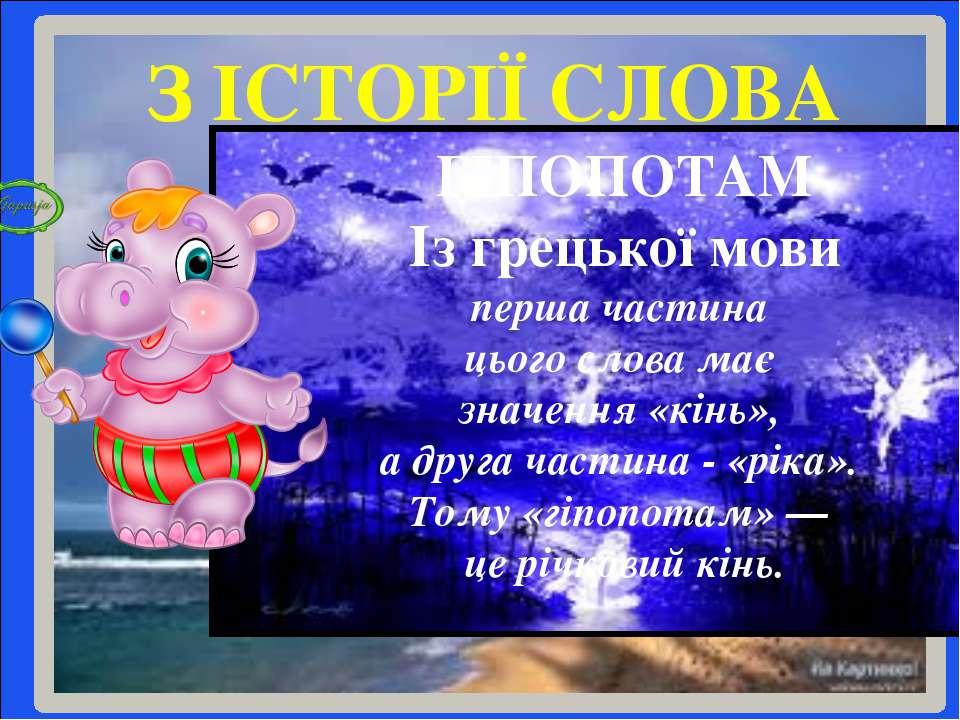 ГІПОПОТАМ Із грецької мови перша частина цього слова має значення «кінь», а д...