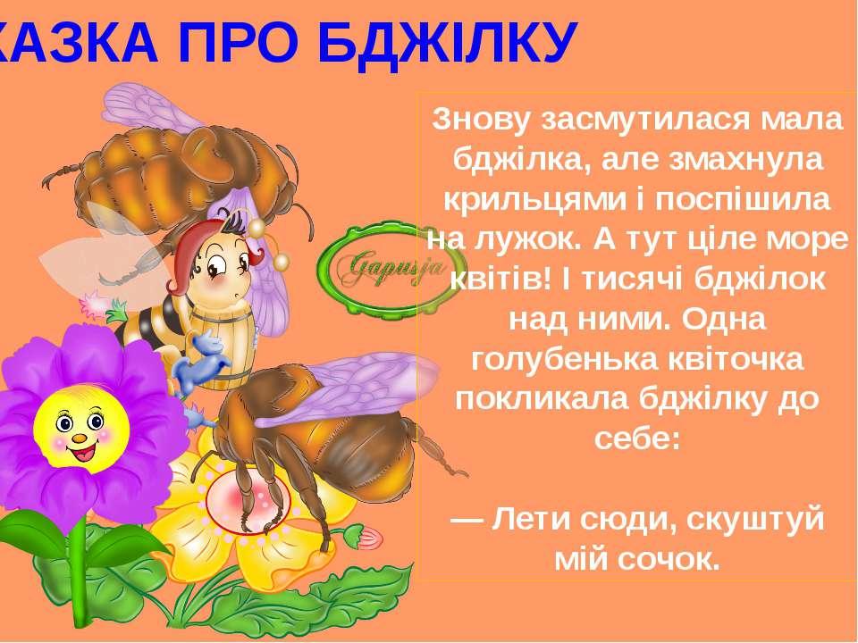 Знову засмутилася мала бджілка, але змахнула крильцями і поспішила на лужок. ...