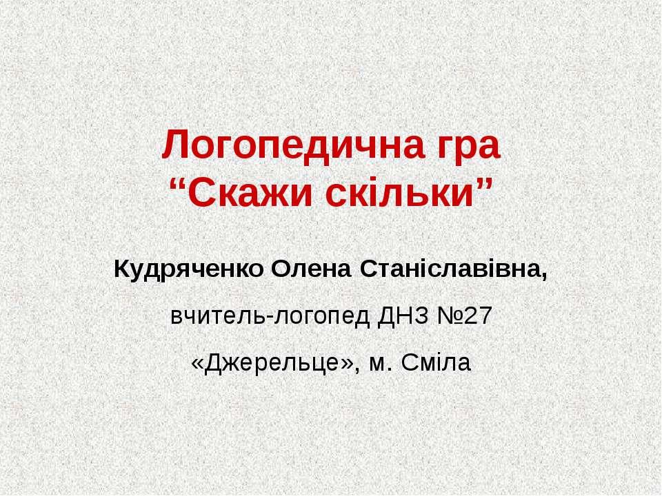 """Логопедична гра """"Скажи cкільки"""" Кудряченко Олена Станіславівна, вчитель-логоп..."""