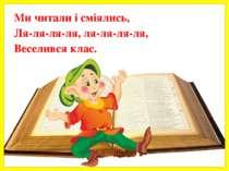 Ми читали і сміялись, Ля-ля-ля-ля, ля-ля-ля-ля, Веселився клас. Ми читали і с...