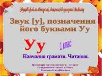 Презентацію підготувала вчитель – методист Скандинавської гімназії м. Києва Б...