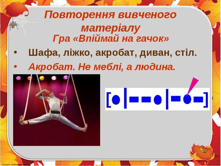Повторення вивченого матеріалу Гра «Впіймай на гачок» Шафа, ліжко, акробат, д...