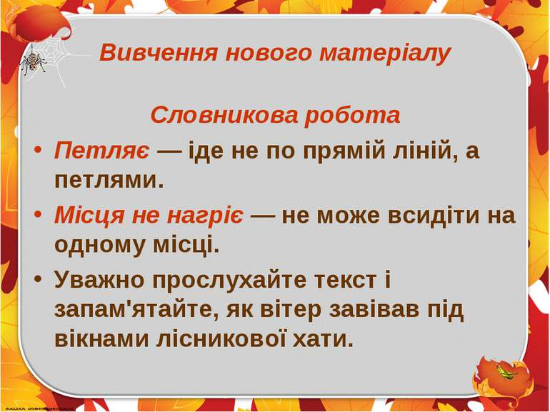 Вивчення нового матеріалу Словникова робота Петляє — іде не по прямій ліній, ...