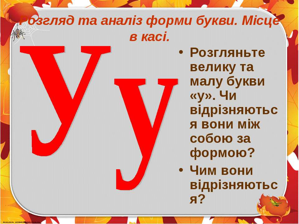 Розгляд та аналіз форми букви. Місце в касі. Розгляньте велику та малу букви ...