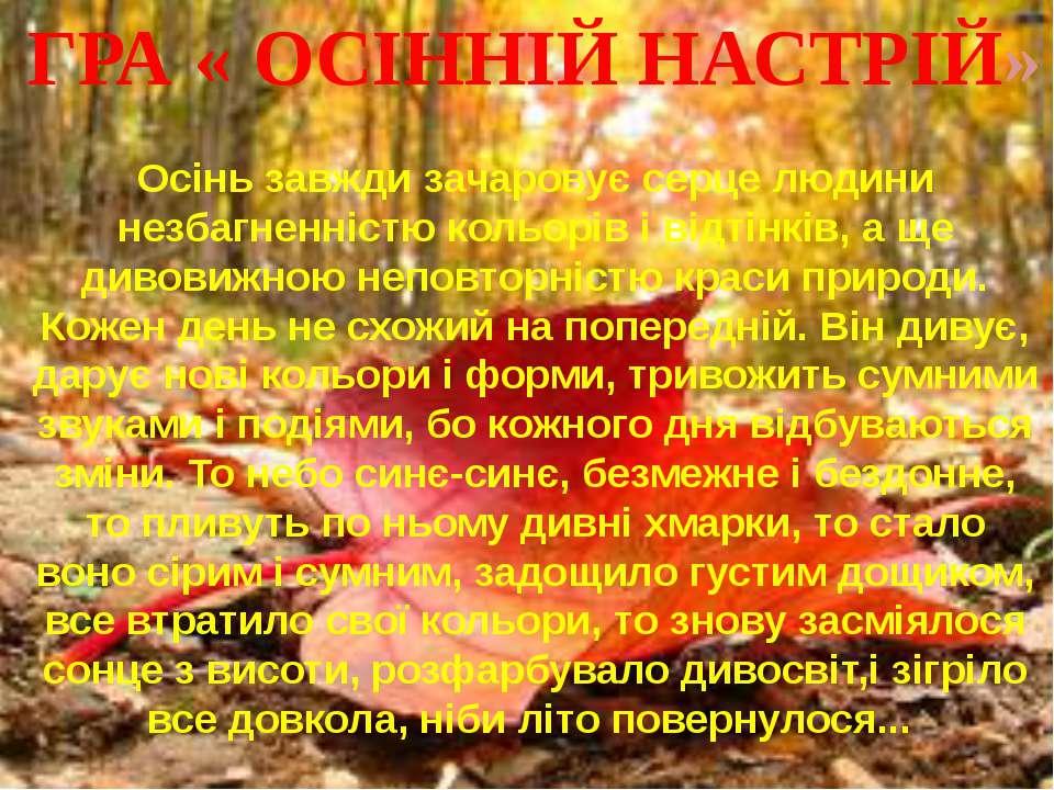 ГРА « ОСІННІЙ НАСТРІЙ» Осінь завжди зачаровує серце людини незбагненністю кол...
