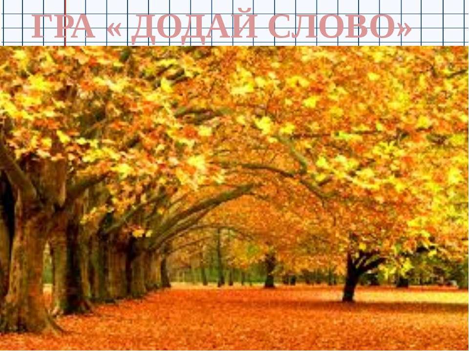 ГРА « ДОДАЙ СЛОВО» Як же гарно, чудово, привітно, Ніби в казці, в осіннім гаю...