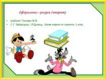 Шаблон: Головач М.В. С.Г. Заброцька, І.Р.Дунець. Уроки навчання грамоти, 1 клас