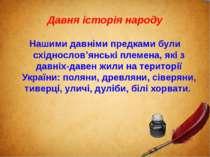 Давня історія народу Нашими давніми предками були східнослов'янські племена, ...