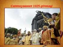 Святкування 1025-річниці