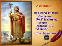 """У кінозалі Перегляд 16 серії """"Хрещення Русі"""" із фільму """"Історія України"""" ч. 1..."""