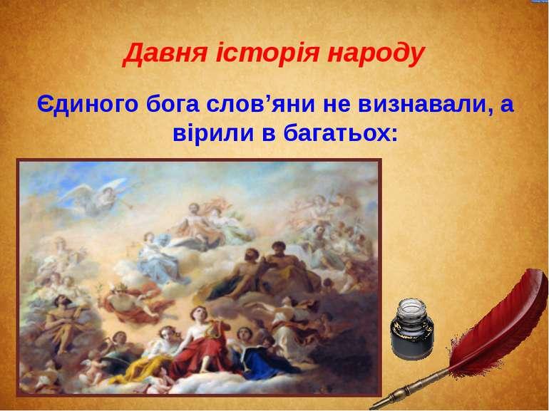 Давня історія народу Єдиного бога слов'яни не визнавали, а вірили в багатьох: