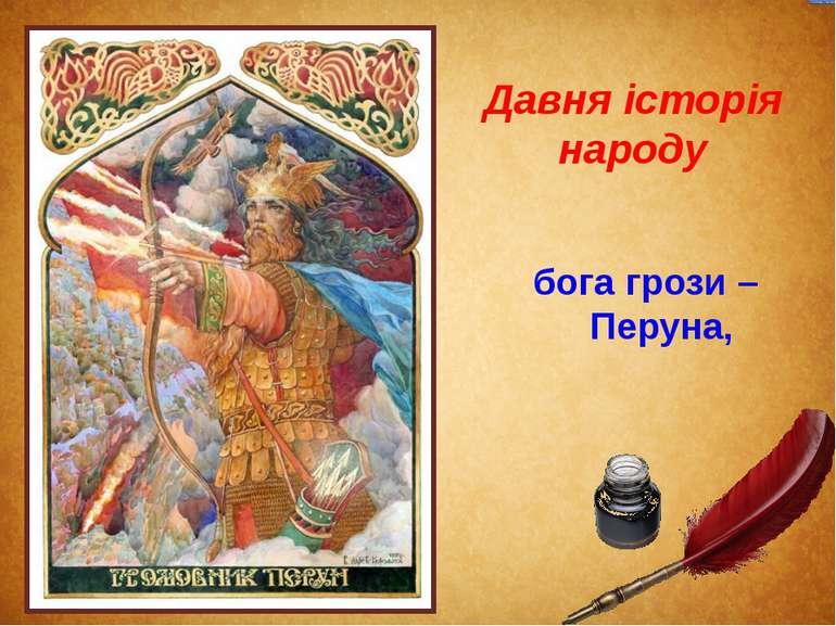 Давня історія народу бога грози – Перуна,