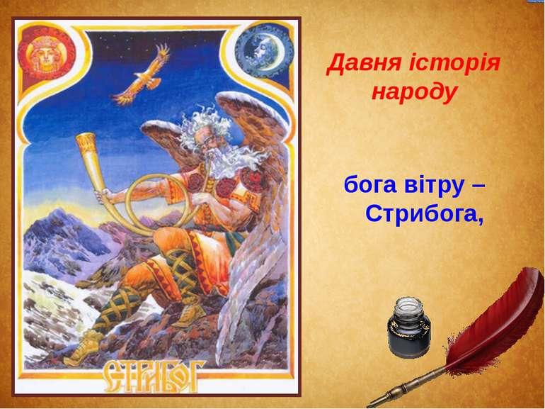 Давня історія народу бога вітру – Стрибога,