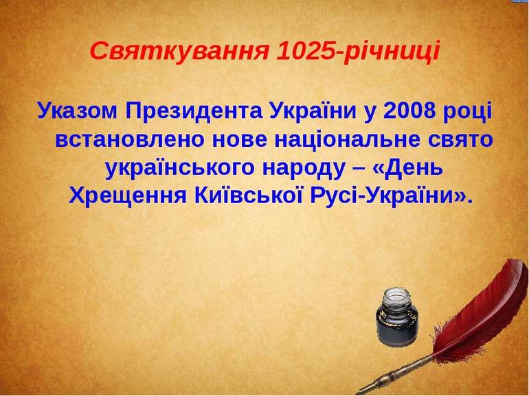 Святкування 1025-річниці Указом Президента України у 2008 році встановлено но...