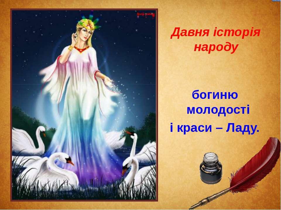 Давня історія народу богиню молодості і краси – Ладу.
