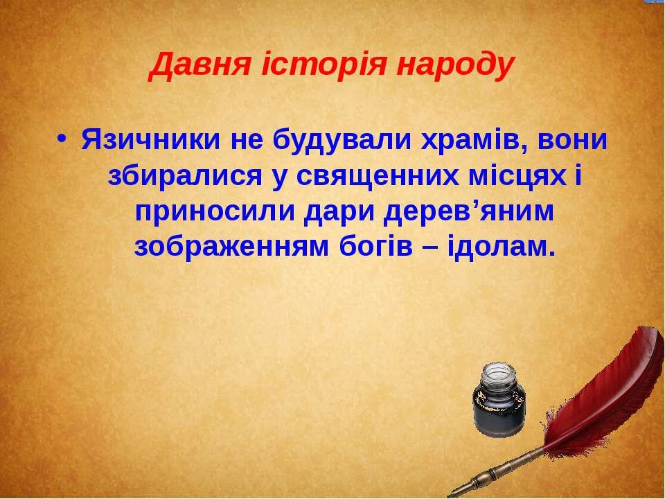 Давня історія народу Язичники не будували храмів, вони збиралися у священних ...