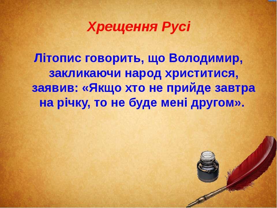 Хрещення Русі Літопис говорить, що Володимир, закликаючи народ христитися, за...
