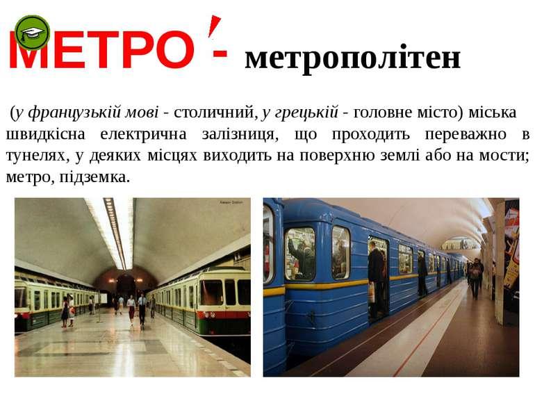 МЕТРО - метрополітен (у французькій мові - столичний, у грецькій - головне мі...