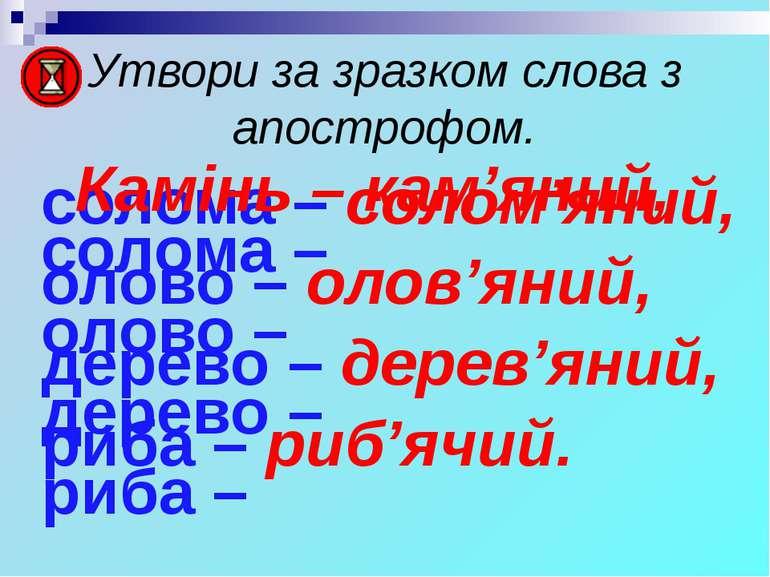 Утвори за зразком слова з апострофом. солома – олово – дерево – риба – солома...