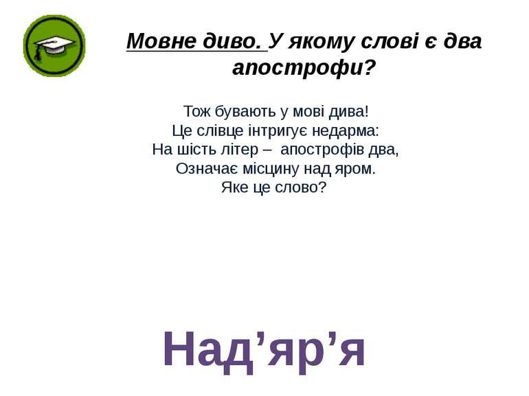 Мовне диво. У якому слові є два апострофи? Тож бувають у мові дива! Це слівце...