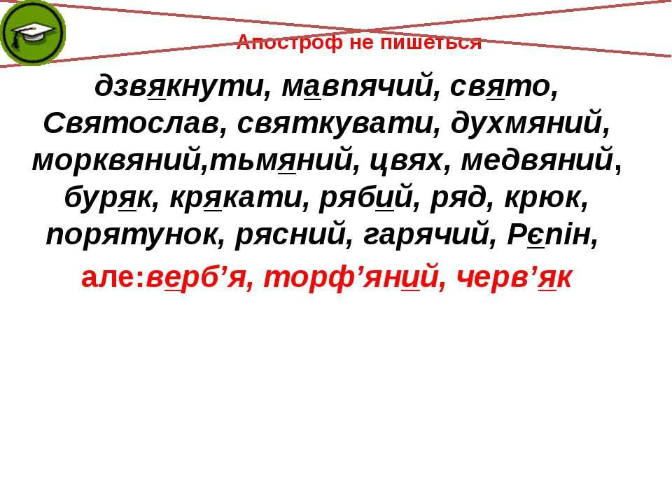 Апостроф не пишеться дзвякнути, мавпячий, свято, Святослав, святкувати, духмя...