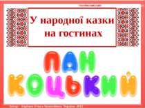 У народної казки на гостинах Особистий сайт http://shkolnayastrana.ucoz.ua Ав...
